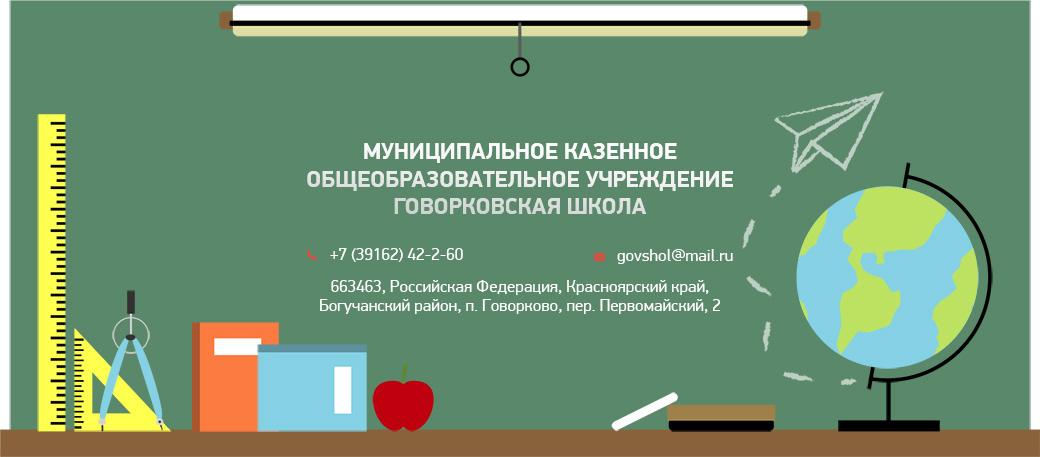 МКОУ Говорковская школа